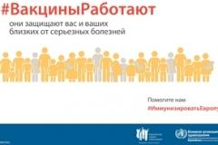 """В ГАУЗ """"Городская поликлиника №10"""" с 24.04.2019 г. по 30.04.2019 г. пройдет Европейская неделя иммунизации под лозунгом """"Вакцины работают"""""""