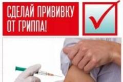 В ГАУЗ « Городская поликлиника №10» началась ежегодная вакцинация против гриппа»