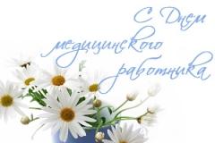 ГАУЗ «Городская поликлиника №10» поздравляет всех медиков с днем медицинского работника!