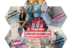 В ГАУЗ «Городская поликлиника 10» отметили Всемирный день гигиены рук.