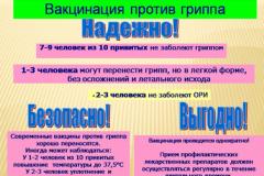 ГАУЗ «Городская поликлиника №10» напоминает о важности прививок от гриппа.