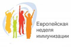 О проведении Европейской недели иммунизации в 2018 году