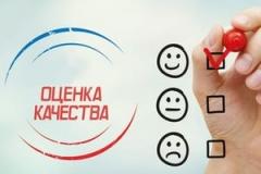 """Появилась возможность оценить качество услуг ГАУЗ """"Городская поликлиника №10"""""""