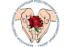 Акция в рамках противодействия распространению ВИЧ-инфекции в республике Татарстан.