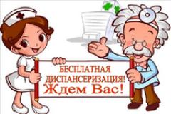 """ГАУЗ """"Городская поликлиника №10"""" приглашает на бесплатную диспансеризацию 2016 года"""