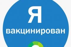 «Я вакцинирован»: «МИР» запускает социальную акцию в Казани