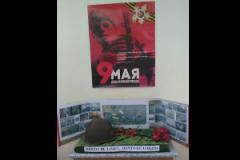 """ГАУЗ «Городская поликлиника 10» организовала уголок  памяти """"Никто не забыт, ничто не забыто"""""""