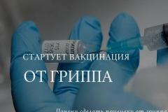 В ГАУЗ «Городская поликлиника №10» начинается ежегодная вакцинация против гриппа