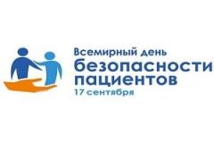17 сентября 2020 года отмечается «Всемирный день безопасности пациентов»