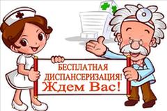 """ГАУЗ """"Городская поликлиника №10"""" приглашает своих пациентов на бесплатную диспансеризацию 2020 года"""