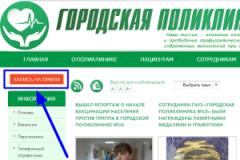 Сайт ГАУЗ «Городская поликлиника № 10» предоставляет удобную услугу для населения.