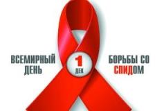 """В ГАУЗ """"Городская поликлиника №10"""" проводятся мероприятия посвященные Всемирному Дню борьбы со СПИД"""